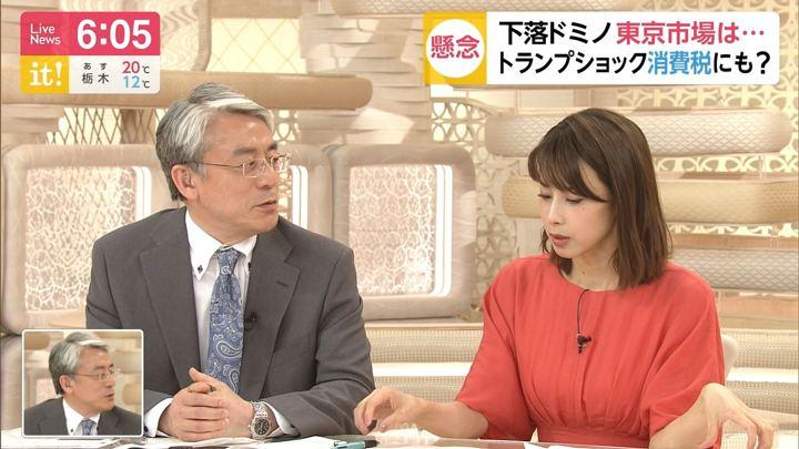 2019年05月06日加藤綾子の画像18枚目