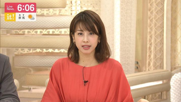 2019年05月06日加藤綾子の画像19枚目