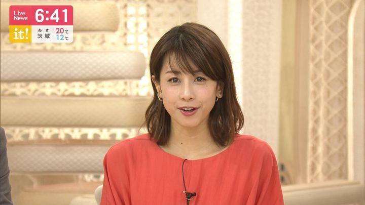 2019年05月06日加藤綾子の画像23枚目