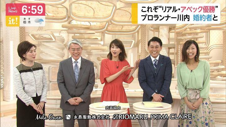 2019年05月06日加藤綾子の画像27枚目