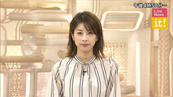 2019年05月07日加藤綾子の画像01枚目