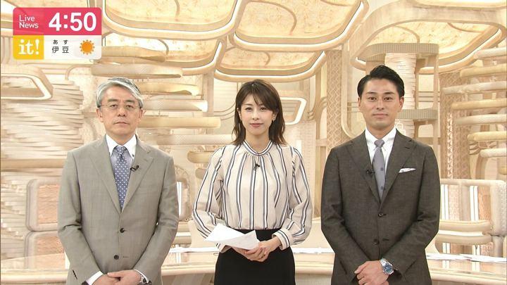 2019年05月07日加藤綾子の画像02枚目