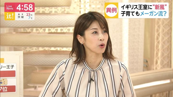 2019年05月07日加藤綾子の画像03枚目