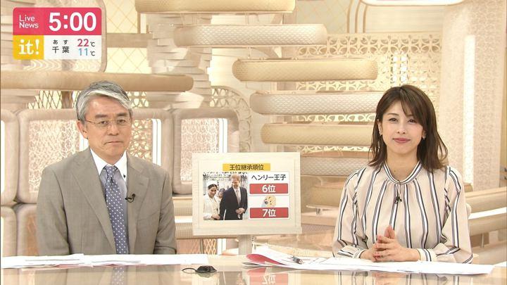 2019年05月07日加藤綾子の画像04枚目