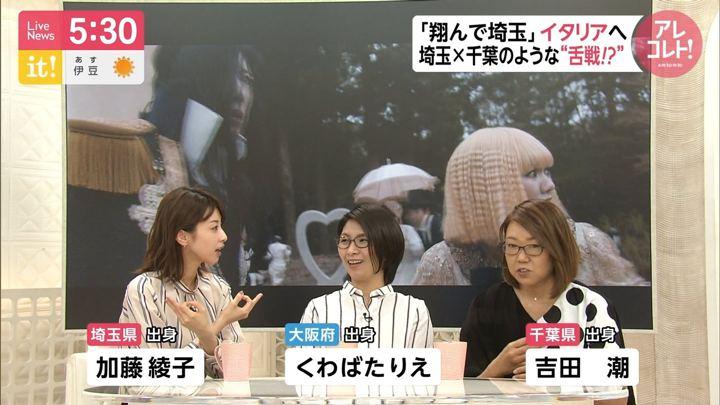 2019年05月07日加藤綾子の画像09枚目