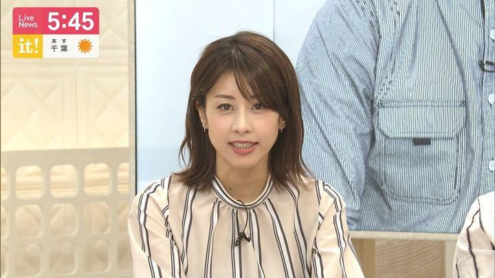 2019年05月07日加藤綾子の画像11枚目