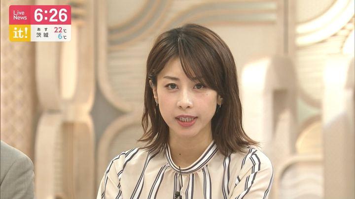 2019年05月07日加藤綾子の画像15枚目