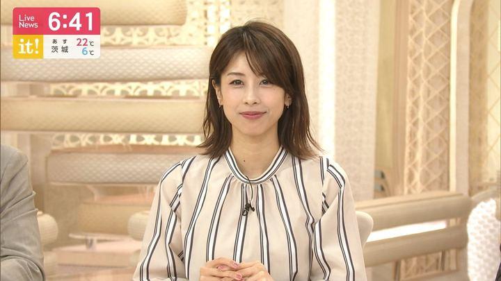 2019年05月07日加藤綾子の画像16枚目