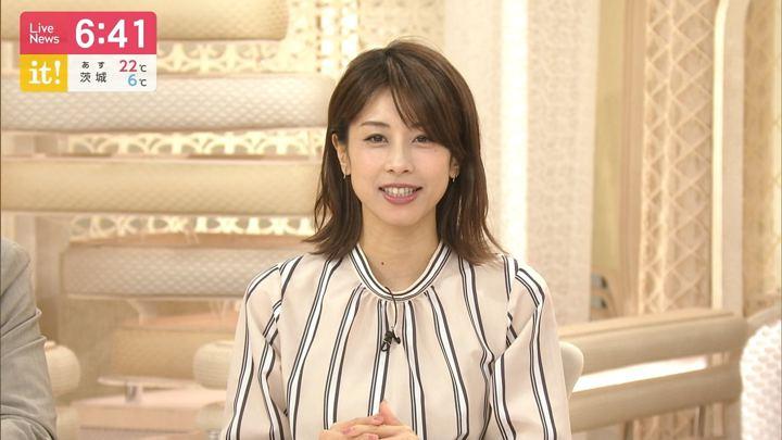 2019年05月07日加藤綾子の画像17枚目
