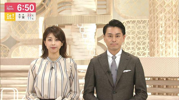 2019年05月07日加藤綾子の画像19枚目