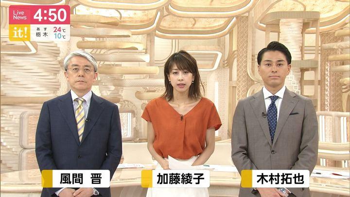 2019年05月08日加藤綾子の画像03枚目