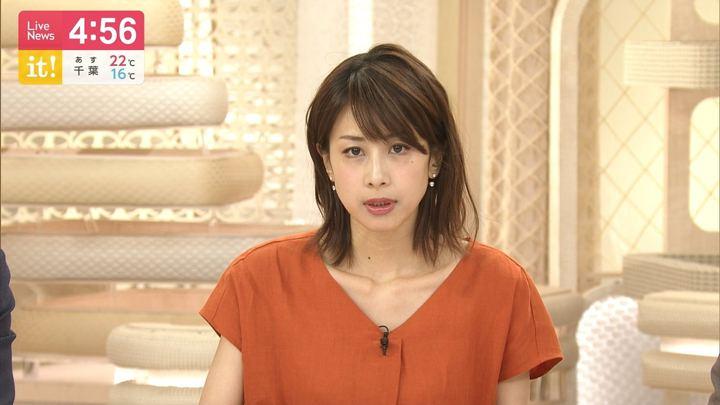 2019年05月08日加藤綾子の画像05枚目