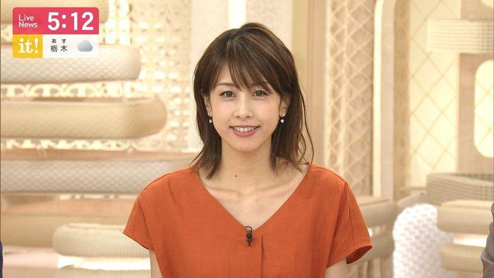 2019年05月08日加藤綾子の画像09枚目