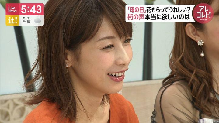 2019年05月08日加藤綾子の画像14枚目