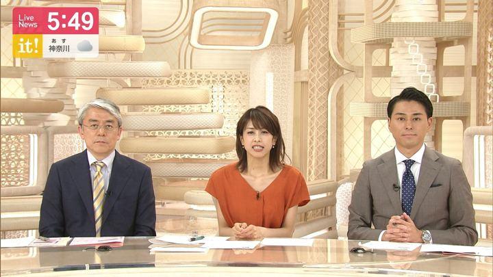 2019年05月08日加藤綾子の画像15枚目
