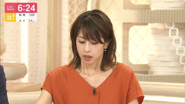 2019年05月08日加藤綾子の画像17枚目