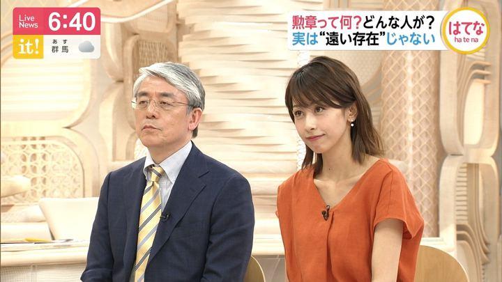 2019年05月08日加藤綾子の画像18枚目
