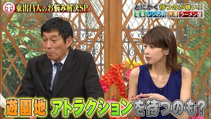 2019年05月08日加藤綾子の画像26枚目