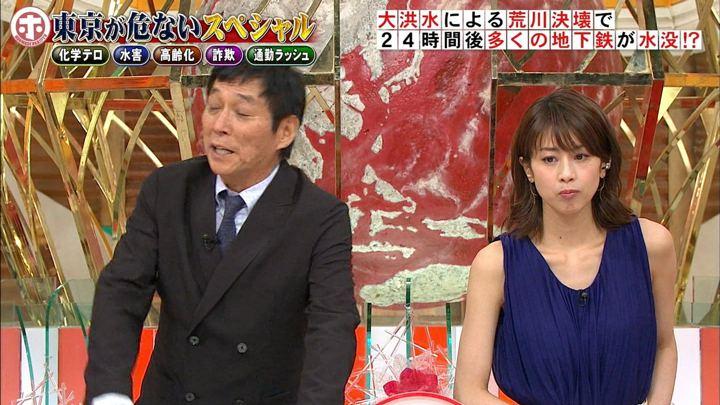 2019年05月08日加藤綾子の画像47枚目