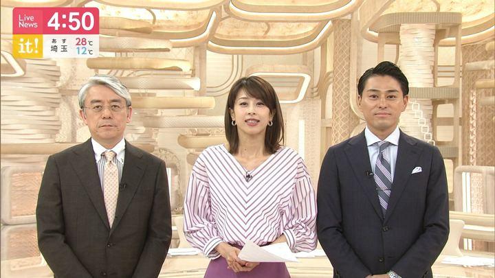 2019年05月09日加藤綾子の画像03枚目