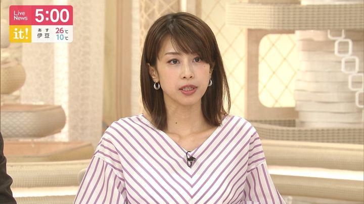 2019年05月09日加藤綾子の画像04枚目