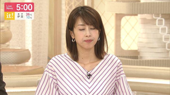 2019年05月09日加藤綾子の画像06枚目