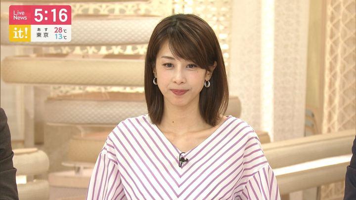 2019年05月09日加藤綾子の画像08枚目