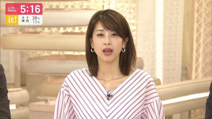 2019年05月09日加藤綾子の画像09枚目