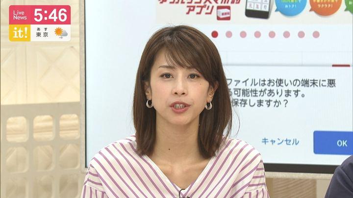 2019年05月09日加藤綾子の画像12枚目