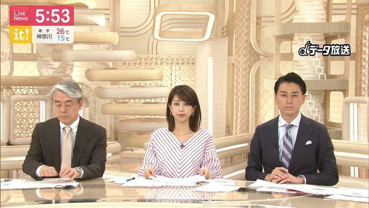 2019年05月09日加藤綾子の画像13枚目