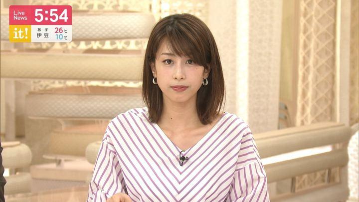 2019年05月09日加藤綾子の画像14枚目
