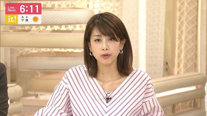 2019年05月09日加藤綾子の画像15枚目