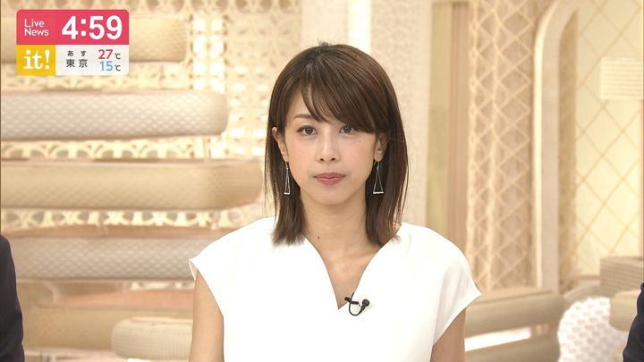 2019年05月10日加藤綾子の画像04枚目