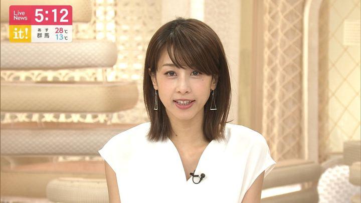 2019年05月10日加藤綾子の画像07枚目
