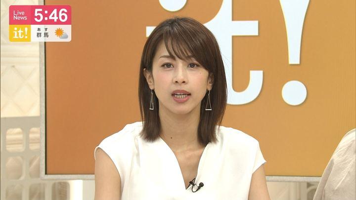 2019年05月10日加藤綾子の画像13枚目