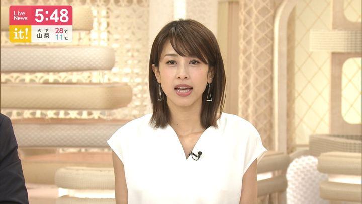 2019年05月10日加藤綾子の画像15枚目
