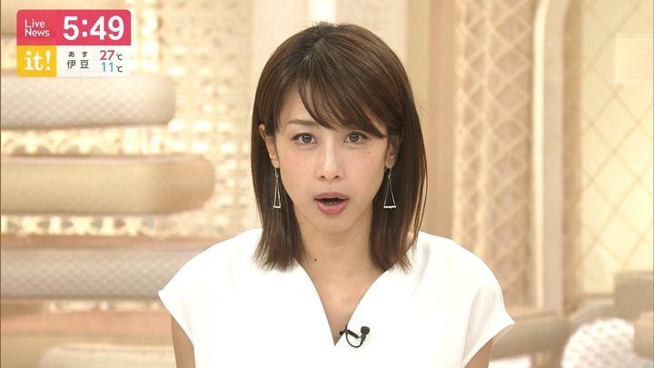 2019年05月10日加藤綾子の画像16枚目