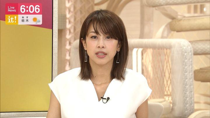 2019年05月10日加藤綾子の画像17枚目