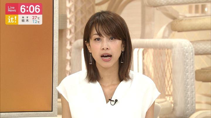 2019年05月10日加藤綾子の画像18枚目
