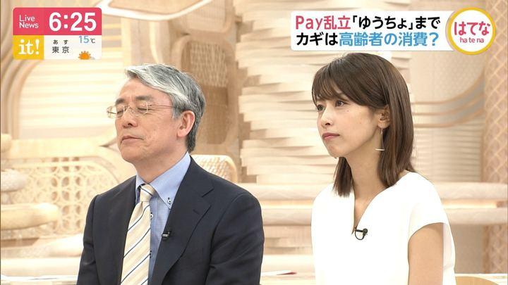 2019年05月10日加藤綾子の画像19枚目