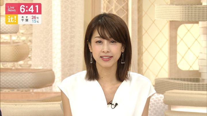 2019年05月10日加藤綾子の画像20枚目