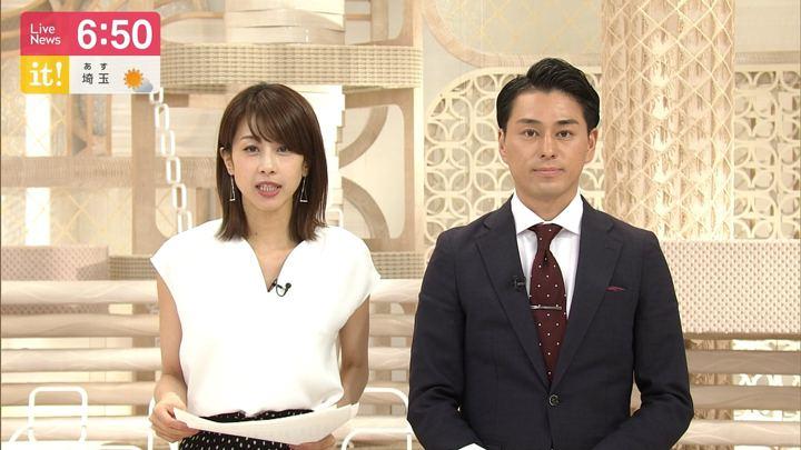 2019年05月10日加藤綾子の画像24枚目