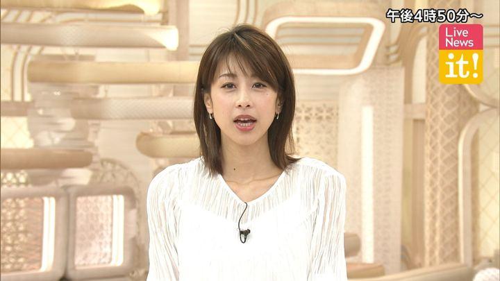 2019年05月13日加藤綾子の画像01枚目