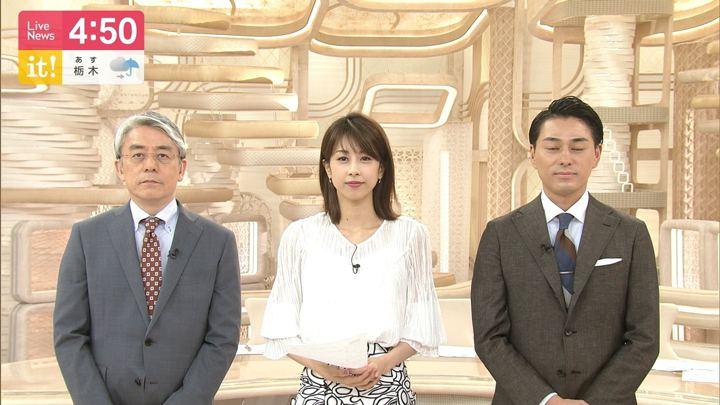 2019年05月13日加藤綾子の画像02枚目