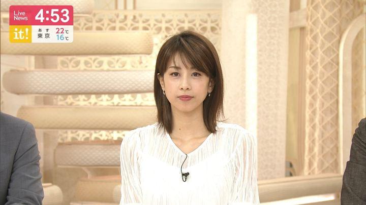 2019年05月13日加藤綾子の画像03枚目