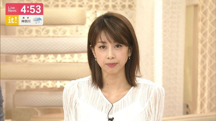 2019年05月13日加藤綾子の画像04枚目