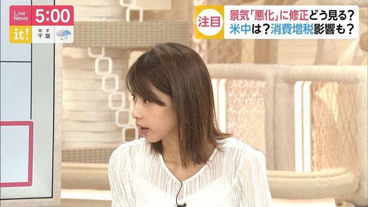 2019年05月13日加藤綾子の画像05枚目