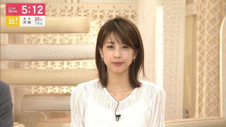 2019年05月13日加藤綾子の画像08枚目