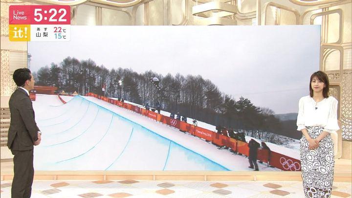 2019年05月13日加藤綾子の画像09枚目