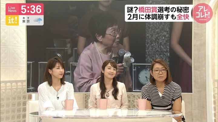 2019年05月13日加藤綾子の画像10枚目